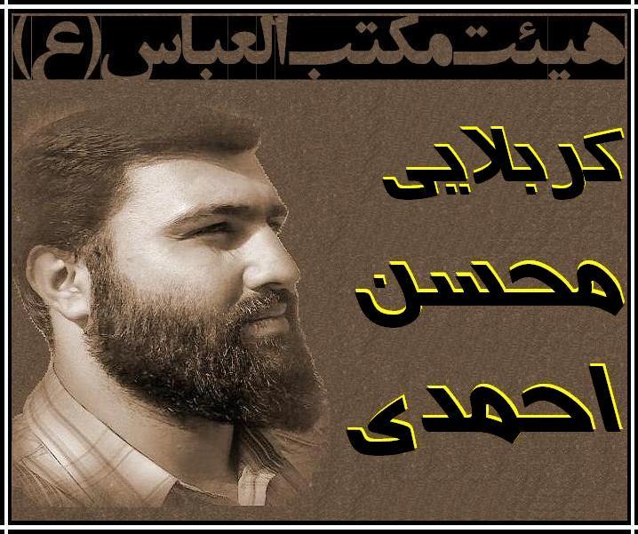 دانلود مداحی بانوای دلنشین کربلایی محسن احمدی / پایگاه مداحی